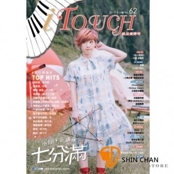 i Touch(就是愛彈琴) 第62輯【鋼琴譜/五線譜/鋼琴教學】