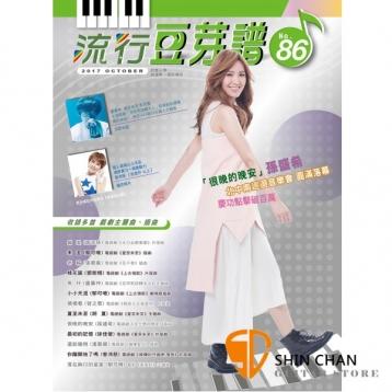 流行豆芽譜86集(五線譜/鋼琴譜/電子琴譜/電鋼琴/數位鋼琴譜)