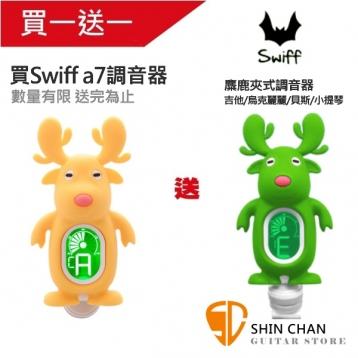 調音器 買一送一 | Swiff a7 吉他 / 烏克麗麗 / 貝斯 / 小提琴 全音域 夾式調音器【黃配綠】
