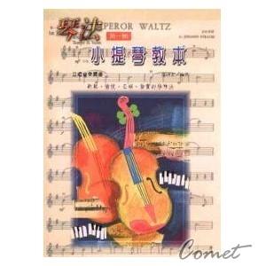 琴法小提琴教本(第一冊)