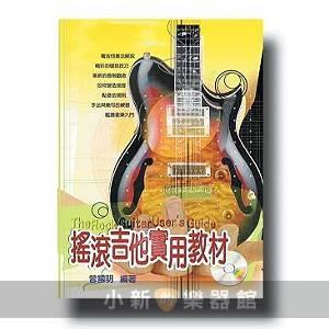 搖滾吉他實用教材(附CD)