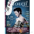 i Touch(就是愛彈琴) 第43輯【鋼琴譜/五線譜/鋼琴教學】