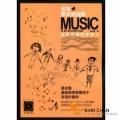 樂器購物 | 音樂原來是這樣:音程的奧妙與魅力 【作者為台灣知名爵士音樂家】
