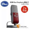 直殺直購價↘ 美國 Blue Raspberry 覆盆子 全裝置 USB 麥克風(手機筆電 iOS、Mac 和PC 隨插即用) 電容式 麥克風 /台灣公司貨 保固二年