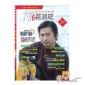 六弦百貨店 (37集)附CD+MP3