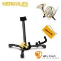 海克力斯 Hercules DS550BB 法國號架 / 附Hercules架收納袋 台灣公司貨