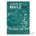 小泡泡初學鋼琴教本-2