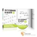 現代和聲樂理影音教學(三) 附DVD