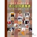 樂器購物 ► 流行豆芽譜精選 13 (2013-2014) 【收錄年度國內流行之國台英日韓語等歌曲/五線譜】