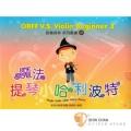 魔法提琴小哈利波特 3 附CD【專爲幼稚園兒童及小學低年級所設計】