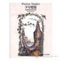 少年魔號:馬勒的詩意泉源(附CD)