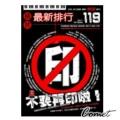 最新排行 (119集)【簡譜/樂譜/所有樂器適用】