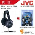 買一送一 | JVC HA-G101 立體聲 全罩式 耳機 / 耳罩式耳機 HA G101 限時限量,送完為止