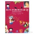 音樂魔法世界 和四季跳舞的爺爺(附CD)