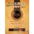 新編古典吉他進階教程 附DVD 【初學必看教材】