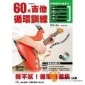 樂器專賣店 ► 60天吉他循環訓練+1CD 【本書用12周(60天)完成進度】