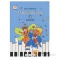 夢幻的鋼琴家 兒童的鋼琴名曲集2