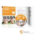 古典鋼琴入門自學影音課程(三) 附DVD