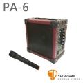 PA-6 行動樂器藍芽音箱 20W 可充電/外攜式藍芽喇叭/附無線麥克風1支/線材