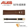 AULOS 507B直笛(日本製造)507B-E 超高音直笛/英式直笛 附贈長笛套、長笛通條