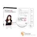 流行鋼琴超詳細影音教學(四) 附DVD