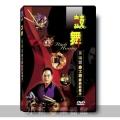 鼓舞 -黃瑞豐爵士鼓經典紀錄DVD大碟