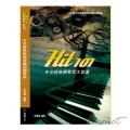 Hit 101《中文經典鋼琴百大首選》(五線譜)中文經典歌曲改編的鋼琴曲