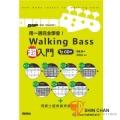 樂器購物商城 ▷ 用一週完全學會!Walking Bass超入門 / 附CD【本書是為了想用電貝斯來彈奏爵士的讀者們所編寫的實踐入門書】