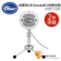 直殺直購價↘ 美國 Blue Snowball 雪球USB麥克風 (雪白)白色 台灣公司貨 保固二年