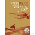 新世紀鋼琴台灣民謠30選(簡譜版)