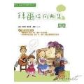 Playtime陪伴鋼琴系列:拜爾併用曲集第三級(附2CD)