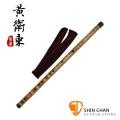 黃衛東 名師笛(G調) 中國笛 附贈 絨布套 笛膜【型號AF4G】竹笛 曲笛 梆笛 笛子