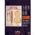 樂器專賣店 ► 小提琴指南 【符合於學生、演奏者及研究者的需要】