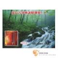 流行古箏樂譜精選集(二) 三片CD