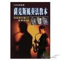 薩克斯風奏法教本(一) 附教學伴奏CD