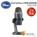 直殺直購價↘ 美國 Blue Yeti Nano 小雪怪 USB 電容式 麥克風 太空灰 台灣公司貨 保固二年 / 不需驅動程式 隨插即用 / 歐美最暢銷USB麥克風