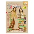 六弦百貨店 (25集)附CD+MP3