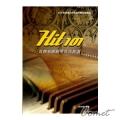 Hit 101《古典名曲鋼琴百大首選》(五線譜) 精選古典名曲改編的鋼琴曲