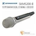 張惠妹小白麥克風►德國製 聲海SENNHEISER SKM5200-II 完整套裝-國際級旗艦無線麥克風 SKM5200-II  (阿妹小白麥克風-同款)