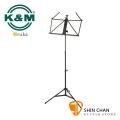 K&M譜架 37850 頂級小譜架 Ruka Music stand 附小譜架袋(德國品牌)超輕0.6kg