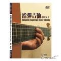 指彈吉他訓練大全(第1本專為FingerStyle教材)附DVD