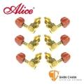 Alice鍍金民謠油壓吉他弦鈕(紅色) 45度角 / 附螺絲【木吉他/民謠吉他適用/AP-016V2JP】