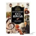 你不可不知道的100首經典名曲(精裝)-附CDx1
