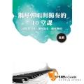 鋼琴彈唱與獨奏的 10堂課(進階)【整本書無五線譜,用簡譜呈現】