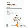 中國鋼琴名曲選 2 (夕陽簫鼓)