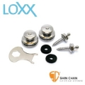 LOXX E-Nickel-XL 吉他/貝斯安全背帶扣 XL系列 厚背帶專用款 德國製【鍍鎳】