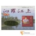 汨羅江上3.4教學CD