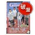 六弦百貨店 (56集)附CD+MP3