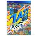 創新JAZZ鋼琴即興演奏突破