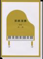 即興演奏B式(第一冊) 附CDx1
